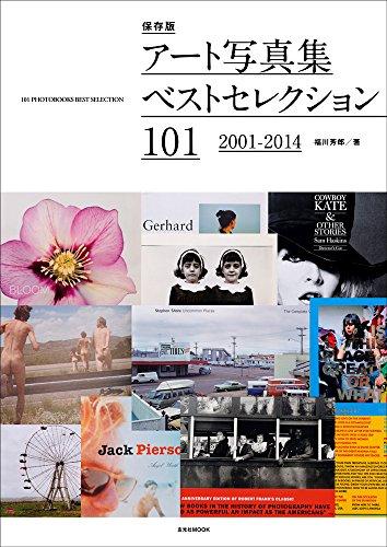 アート写真集ベストセレクション101 (2001-2014 保存版)の詳細を見る