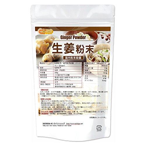 生姜粉末 100g 国内粉末殺菌 ジンジャー [05] しょうが パウダー NICHIGA(ニチガ)