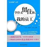 Understanding Insurance Series: What can keep you. my staff(Chinese Edition)