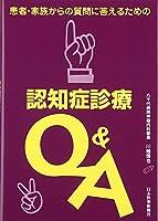 患者・家族からの質問に答えるための認知症診療Q&A
