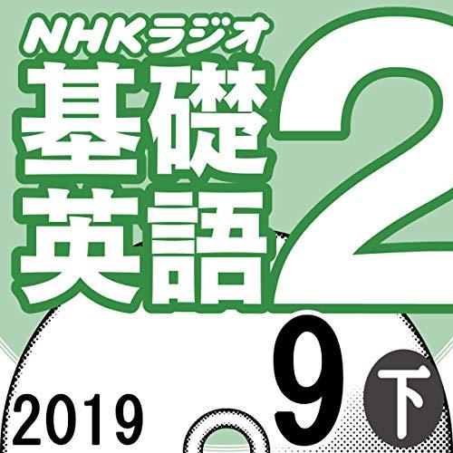 『NHK 基礎英語2 2019年9月号 下』のカバーアート