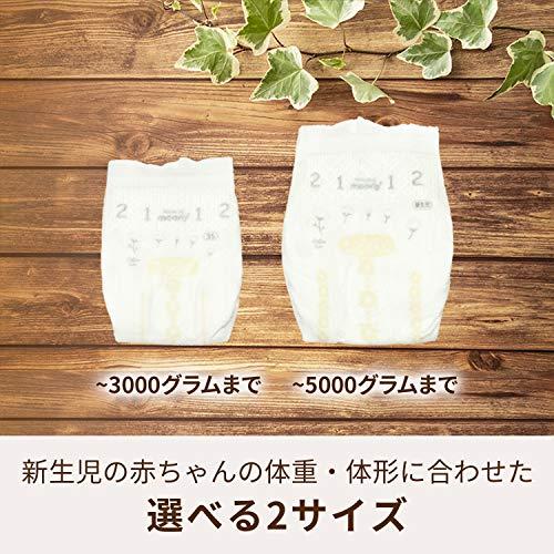 【テープ新生児サイズ】ナチュラルムーニーオーガニックコットンオムツ(5000gまで)63枚