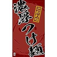 のれん のれん 濃厚つけ麺 つけめん ラーメン No.TNR-0265 (受注生産)