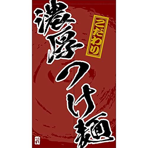 【ポリエステル製】のれん のれん 濃厚つけ麺 つけめん ラーメン No.TNR-0265 (受注生産)