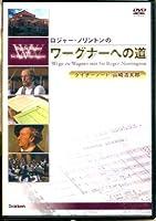 ロジャー・ノリントンのワーグナーへの道 [DVD]