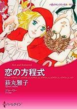 恋の方程式【あとがき付き】 ハーレクインコミックス