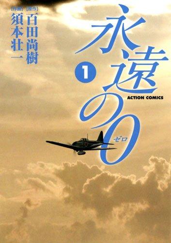 永遠の0(1) (アクションコミックス)