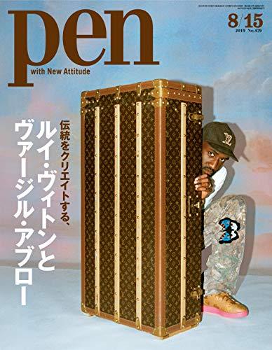 Pen (ペン) 「特集:伝統をクリエイトする、ルイ・ヴィトンとヴァージル・アブロー」〈2019年8/15号〉 [雑誌]