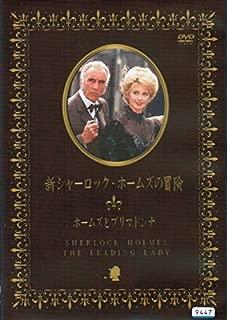 新シャーロック・ホームズの冒険 [レンタル落ち] (全2巻セット) [マーケットプレイス DVDセット]