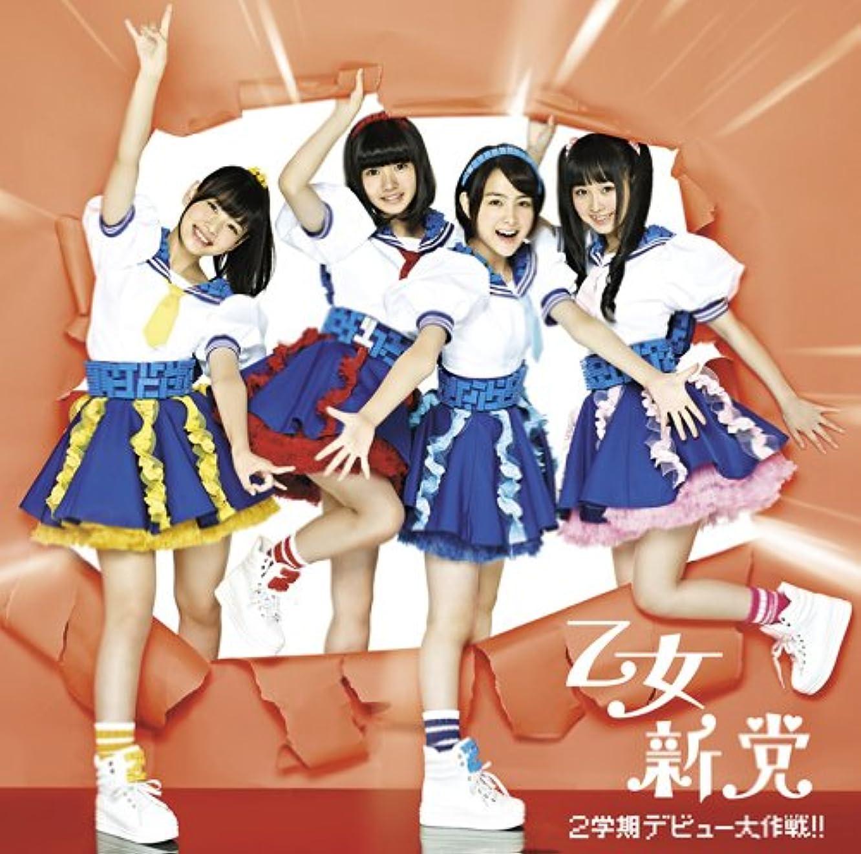 Otome Shinto - Kitakubu Katsudo Kiroku (TV Anime) Intro Theme: 2 Gakki Debut Dai Sakusen!! [Japan CD] QZCF-1002