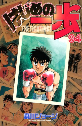 Hajime No Ippo: The Fighting! 94