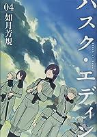 ハスク・エディン 04―husk of Eden (IDコミックス ZERO-SUMコミックス)