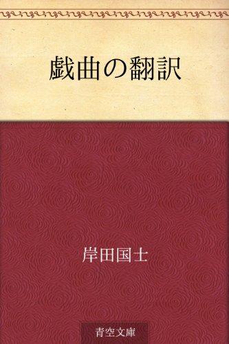 戯曲の翻訳の詳細を見る