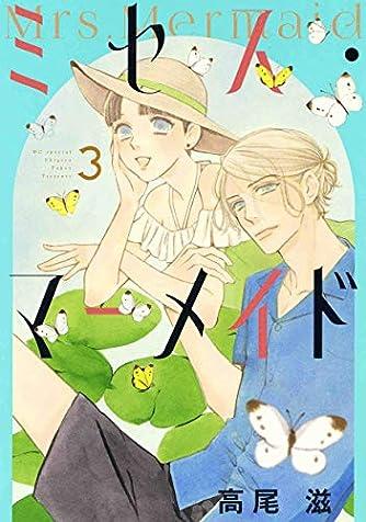 ミセス・マーメイド 3 (花とゆめCOMICS)