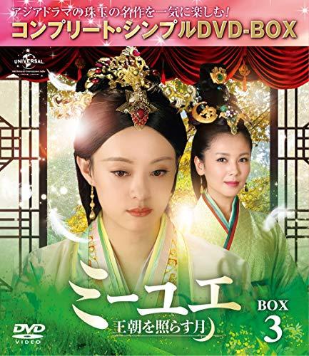 ミーユエ~王朝を照らす月~ BOX3 (コンプリート・シンプルDVD‐BOX5,000円シリーズ)(期間限定生産)