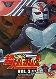 超人バロム・1 VOL.3[DVD]