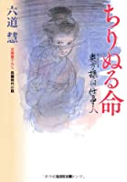 ちりぬる命―奥方様は仕事人 (光文社時代小説文庫)