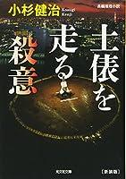 土俵を走る殺意 新装版 (光文社文庫)