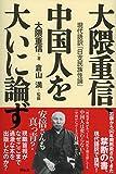 大隈重信、中国人を大いに論ず  現代語訳『日支民族性論』