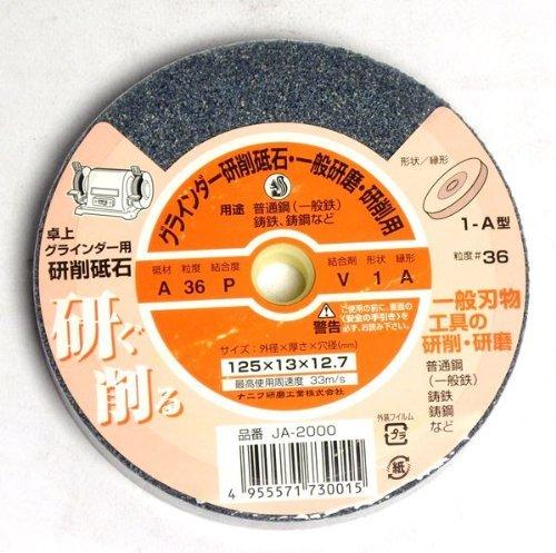 ナニワ(NANIWA) 卓上グラインダー用 研削砥石 A ビトリファイド JA-2000