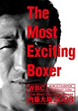 The Most Exciting Boxer内藤大助2008[DVD]