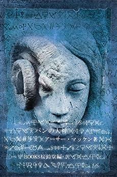 [アーサー・マッケン, BOOKS桜鈴堂]のパンの大神