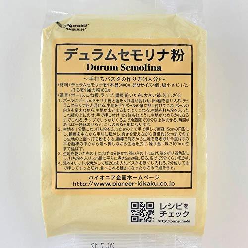 デュラムセモリナ粉 400g