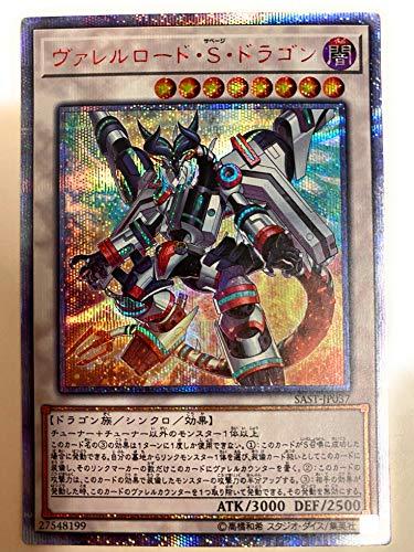 遊戯王 SAST-JP037 ヴァレルロード・S・ドラゴン (日本語版 20thシークレットレア) SAVAGE STRIKE サベージ...