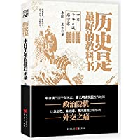 History is the best textbook: Sino-Japanese War five years Revelation(Chinese Edition)