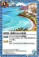 バトルスピリッツ/煌臨編 第4章:選バレシ者/BS43-088 海賊たちの楽園