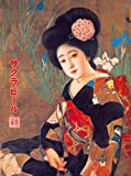 TYmall Wall Art Metal Hanging Sign 1912 Sakura Beer Japan Asian Japanese Geisha Travel Advertisement Art Metal Poster Vintage Wall Decor Plate Tin Sign for Home Door Room 8X12 Inch