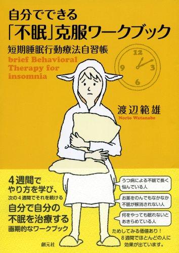 自分でできる「不眠」克服ワークブック:短期睡眠行動療法自習帳