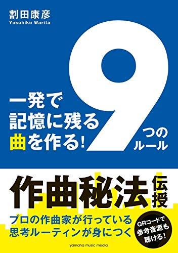一発で記憶に残る曲を作る!  「9つのルール」 - 割田 康彦