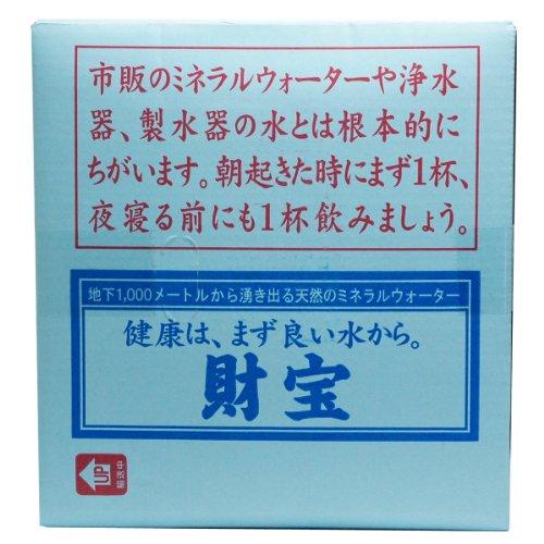 『財宝 温泉水 20L×3箱 バックインボックス』の1枚目の画像
