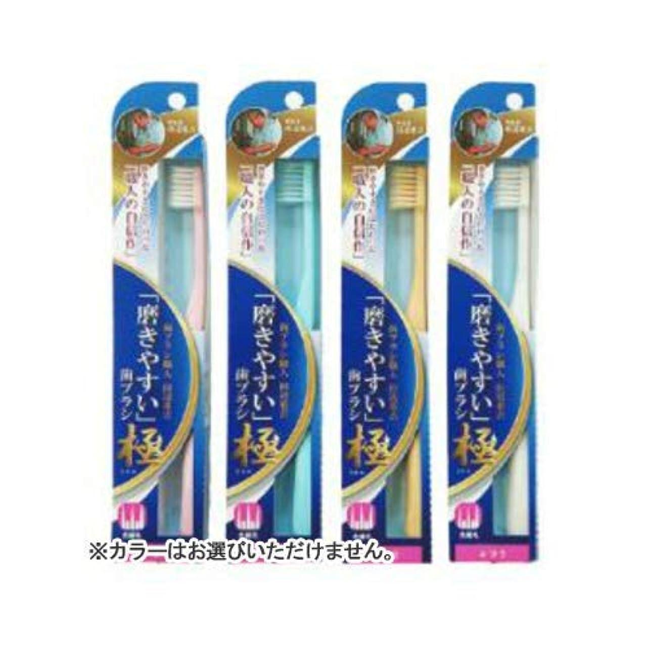 普通の百万キャンパスLT-44磨きやすい歯ブラシ極 ふつう × 480個セット