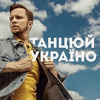 Танцюй, Україно