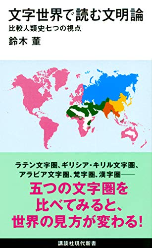 文字世界で読む文明論 比較人類史七つの視点 (講談社現代新書)の詳細を見る