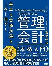 基本も実務知識もこれ1冊で! 管理会計 本格入門