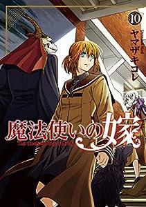 魔法使いの嫁 10巻 (ブレイドコミックス)
