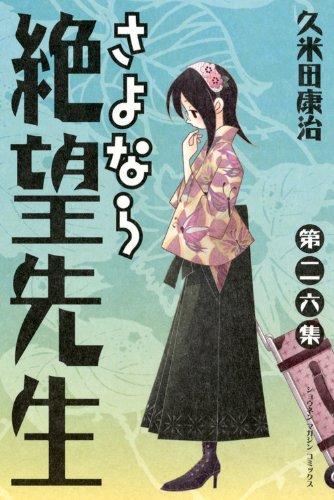 さよなら絶望先生(26) (講談社コミックス)
