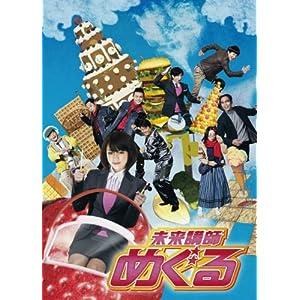 """未来講師めぐる DVD BOX"""" class=""""object-fit"""""""