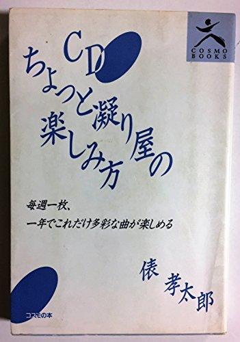 CDちょっと凝り屋の楽しみ方 (COSMO BOOKS)