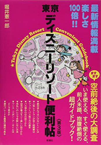 東京ディズニーリゾート便利帖<第3版>の詳細を見る