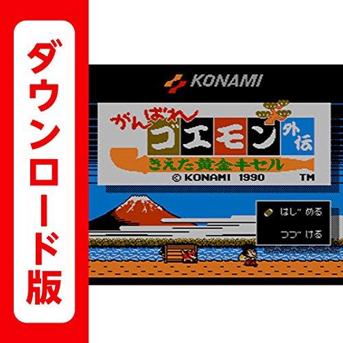 がんばれゴエモン外伝 きえた黄金キセル [3DSで遊べるファミリーコンピュータソフト][オンラインコード]