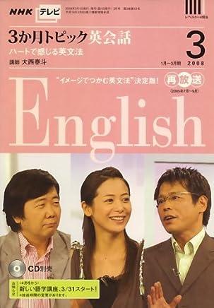 NHK テレビ3か月トピック英会話 2008年 03月号 [雑誌]