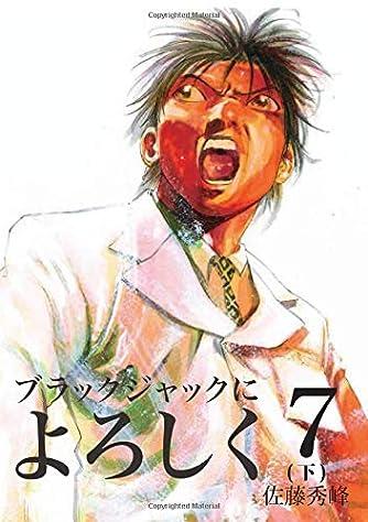 【カラー版】ブラックジャックによろしく 7(下)