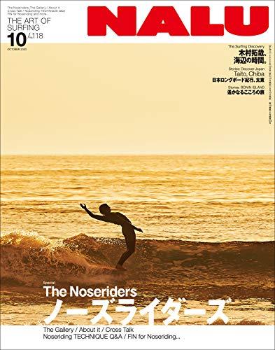 NALU(ナルー) 2020年10月号 No.118(The Noseriders)[雑誌]