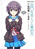 長門有希ちゃんの消失 (1) (角川コミックス・エース 203-5)