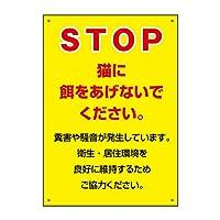 〔屋外用 看板〕 STOP 猫に餌をあげないでください 縦型 ゴシック 穴あり (A2サイズ)