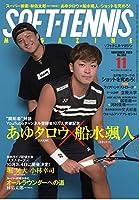 ソフトテニスマガジン 2020年 11 月号 [雑誌]